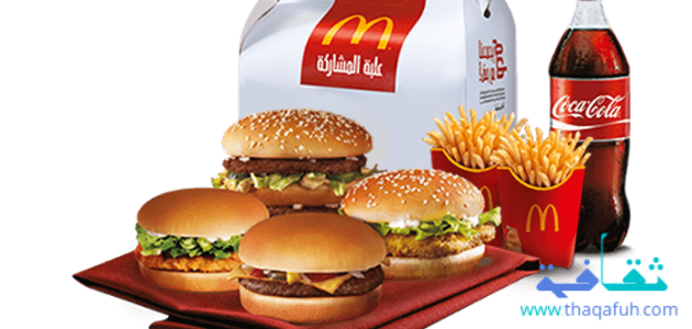 اسعار منيو ماكدونالدز McDonalds  مصر2021