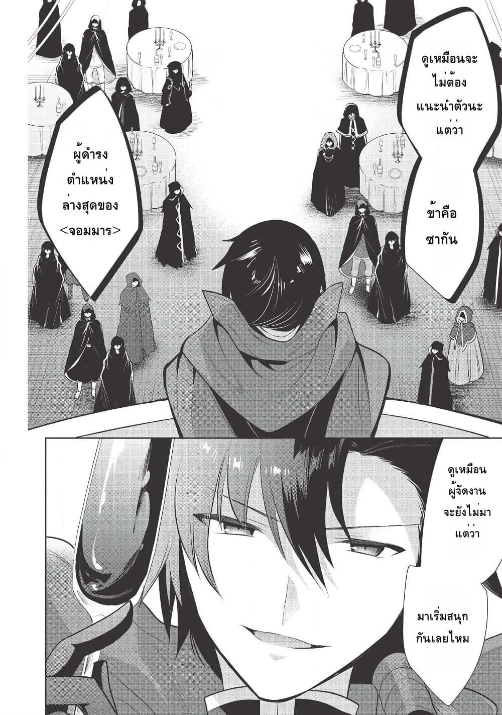 อ่านการ์ตูน Maou no Ore ga Dorei Elf wo Yome ni Shitanda ga Dou Medereba Ii ตอนที่ 27 หน้าที่ 33