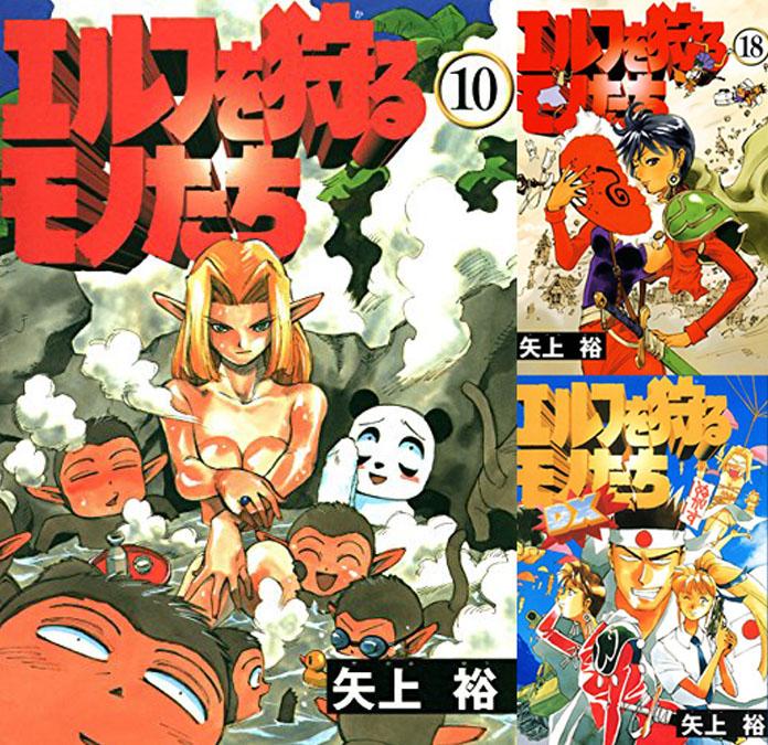 まとめ買い:エルフを狩るモノたち (全23巻)(電撃コミックス)