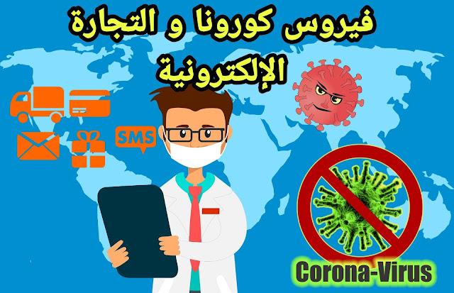تأتير فيروس كورونا الصيني على التجارة الإلكترونية - corona virus shopify Dropshiping