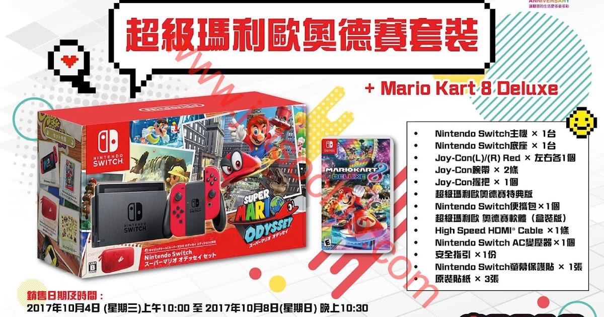 AEON:Nintendo Switch『Super Mario Odyssey (超級瑪利歐 奧德賽)』+ Mario Kart 8 Deluxe 套裝 $3318(預售:4-8/10) ( Jetso Club ...