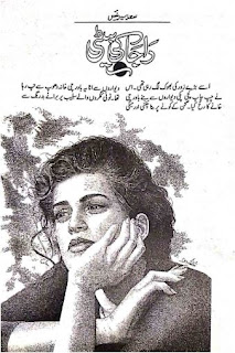 Raja Ki Beti By Sadia Raees Urdu Afsana Free Download Pdf