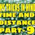 TIME AND DISTANCE, TRAIN PART -  9,  समय और दूरी, रेलगाड़ी  भाग - 9