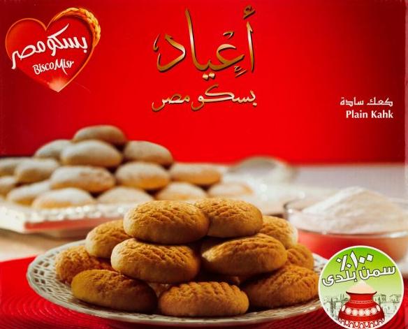 أسعار كحك العيد من حلواني بسكو مصر 2018