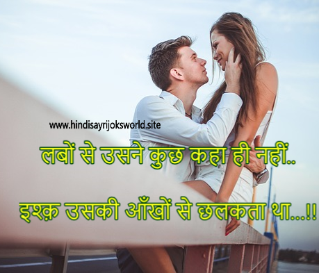 love quotes in hindi with images and romantic love image