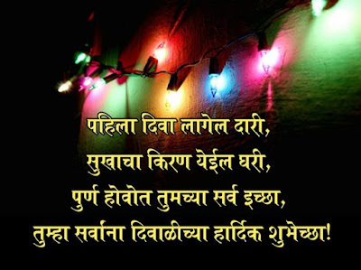 diwali wishes in marathi hd images