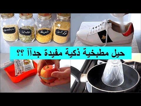 13 حيلة ذكية تفيدك في مطبخك في دقائق الجزء الأول