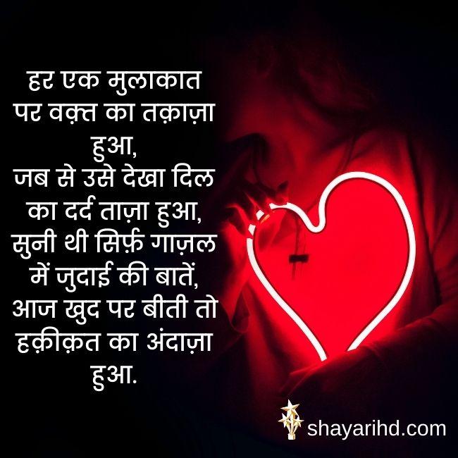 Romantic Shayari, Har Ek Mulaakaat Par Vakt