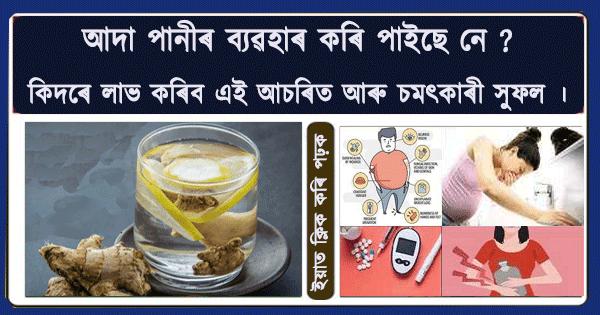 Ginger Water Benefits in Assamese