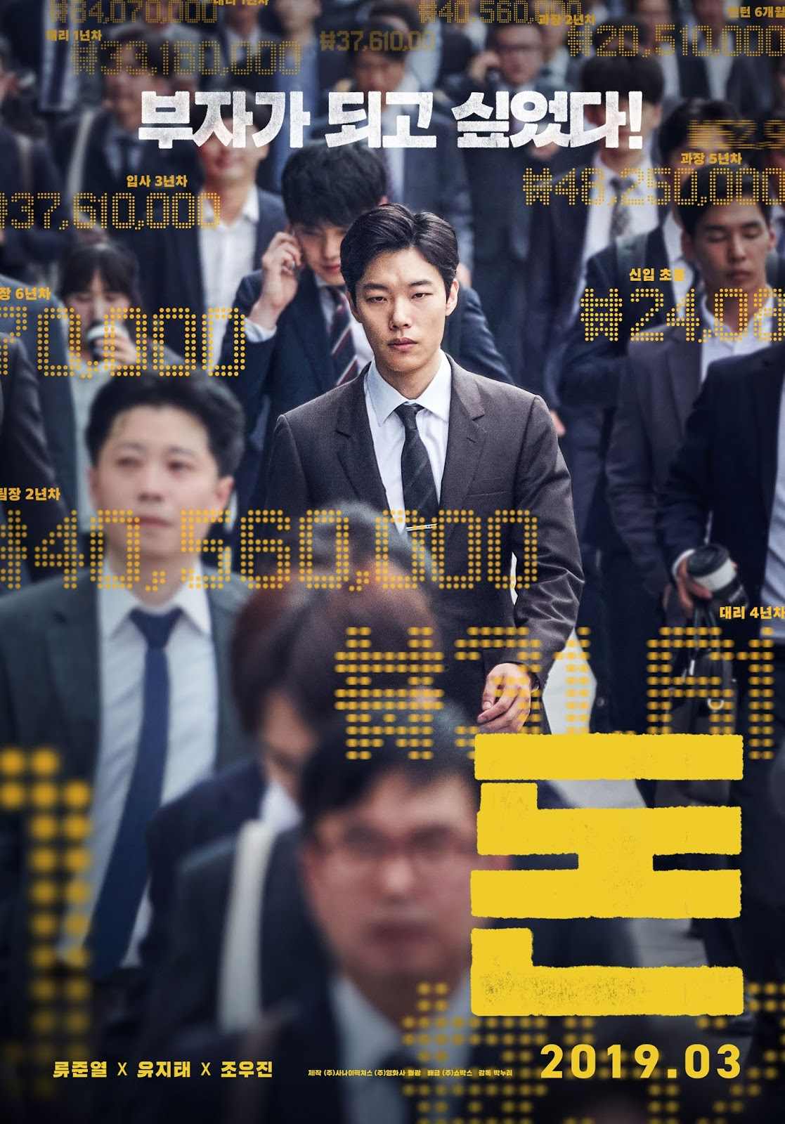 Sinopsis Money / Don / 돈 (2019) - Film Korea Selatan