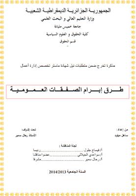 مذكرة ماستر: طرق إبرام الصفقات العمومية PDF