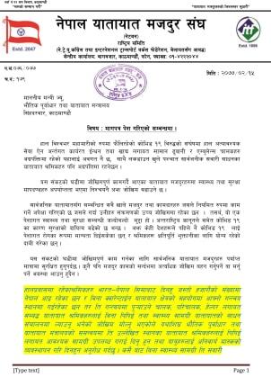 यातायात मजदूरलाई कोभिड–१९ को निःशुल्क परिक्षण गर्न माग (ज्ञापनपत्रसहित)