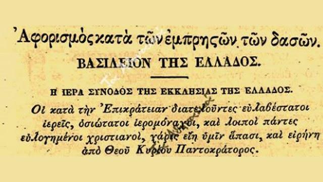 Ιούλιος 1864: Ο Μητροπολίτης Αργολίδας συνυπογράφει αφορισμό για τους εμπρηστές των δασών