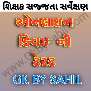 Shikshak Sajjata Sarveshan All Type Online Quiz Test