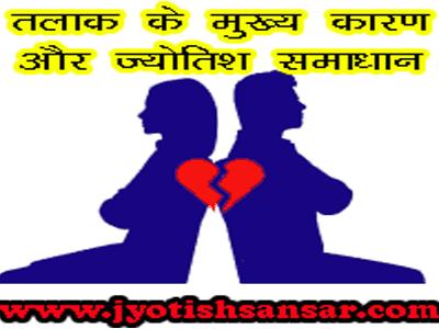 talak ke karna aur samadhan in hindi jyotish