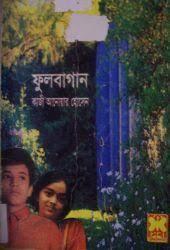 ফুলবাগান - কাজী আনোয়ার হোসেন Fulbagan - Kazi Anower Hossain online