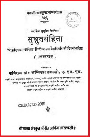 Download Sushruta Samhita in hindi pdf