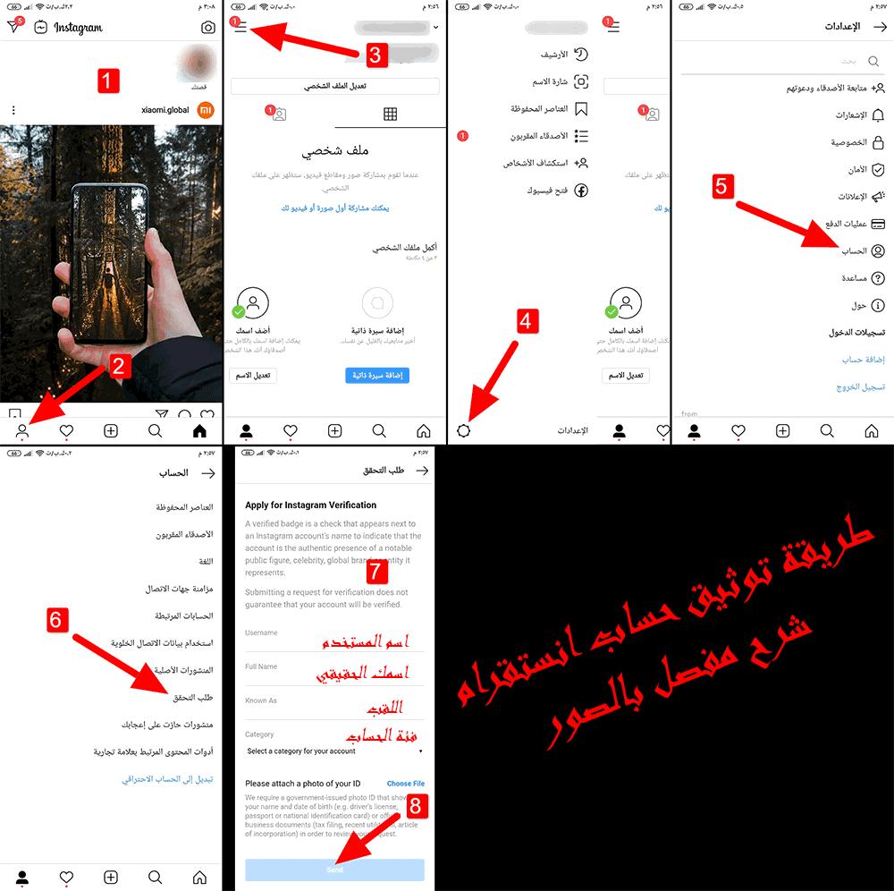 كيفية توثيق حساب انستقرام