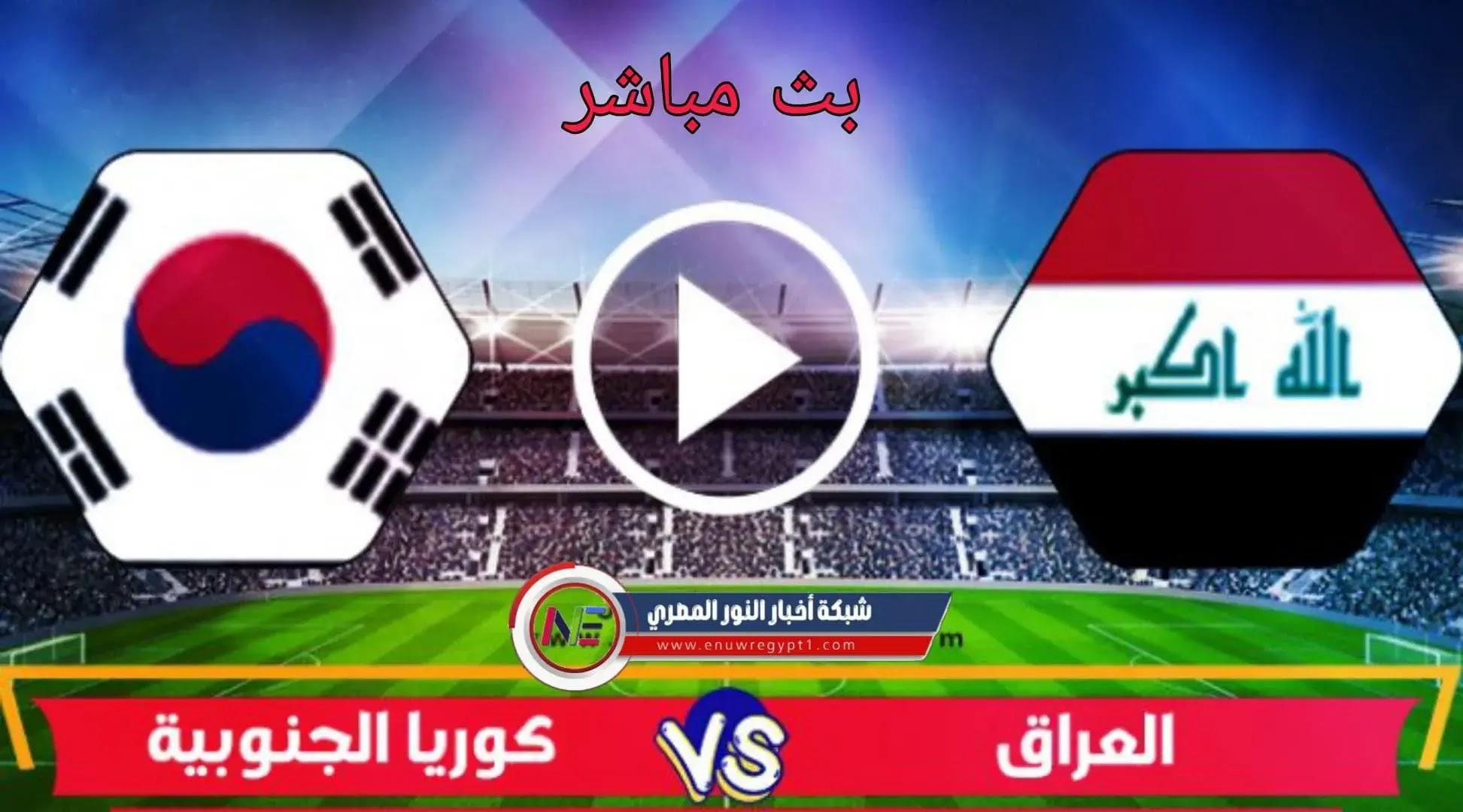 يلا شوت يوتيوب .. بث مباشر مشاهدة مباراة العراق و كوريا الجنوبية بث مباشر اليوم 02-09-2021 لايف في تصفيات كأس العالم