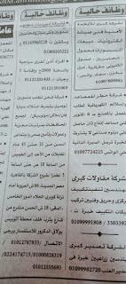 وظائف جريدة الاهرام الجمعة 2020/05/08 العدد الاسبوعى 8 مايو 2020