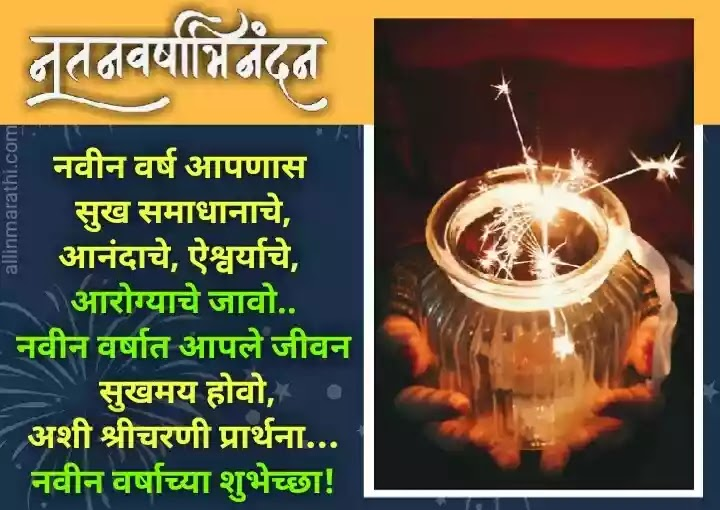 New year message marathi