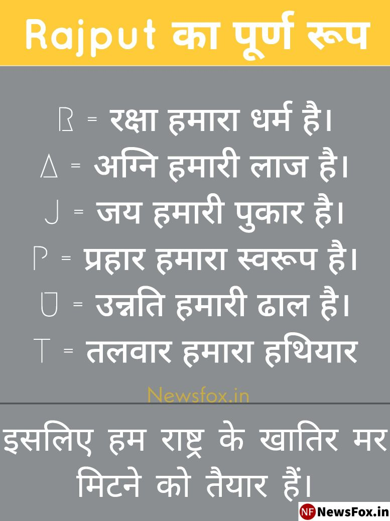 Rajput Status in Hindi 2021 NewFox.in