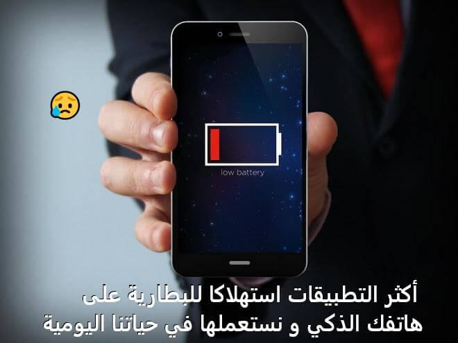 أكثر التطبيقات استهلاكا للبطارية على هاتفك الذكي و نستعملها في حياتنا اليومية