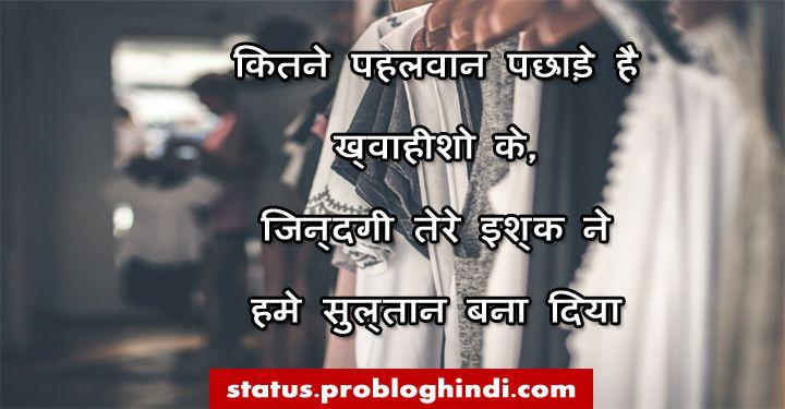 Attitude Status in Hindi - Latest Royal Desi FB Status For