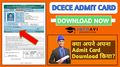Bihar Polytechnic Admit Card 2020, DCECE Admit Card