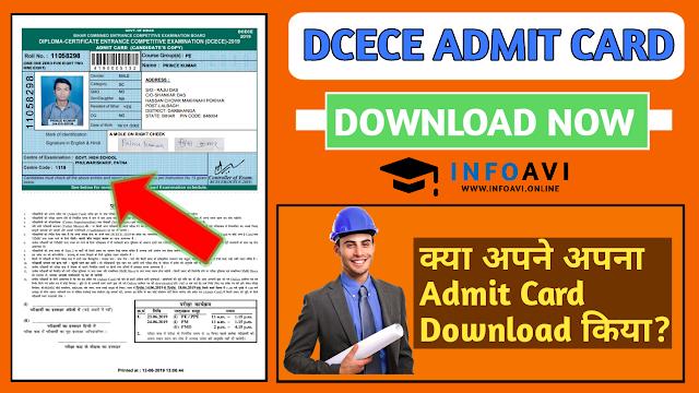 Bihar Polytechnic Admit Card 2020, DCECE Hall Ticket Download Here