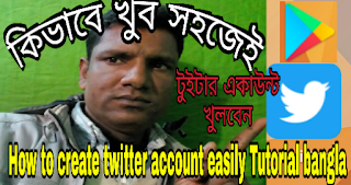 How to open twitter, Twitter account, easily Twitter id,Twitter account create by phone,ow to create twitter account easily  by Android খুব সহজেই ফোন দিয়ে কিভাবে টুইটার একাউন্ট খুলবেন। Tutorial bangla