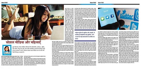 Essay on Social Media for Women in Hindi