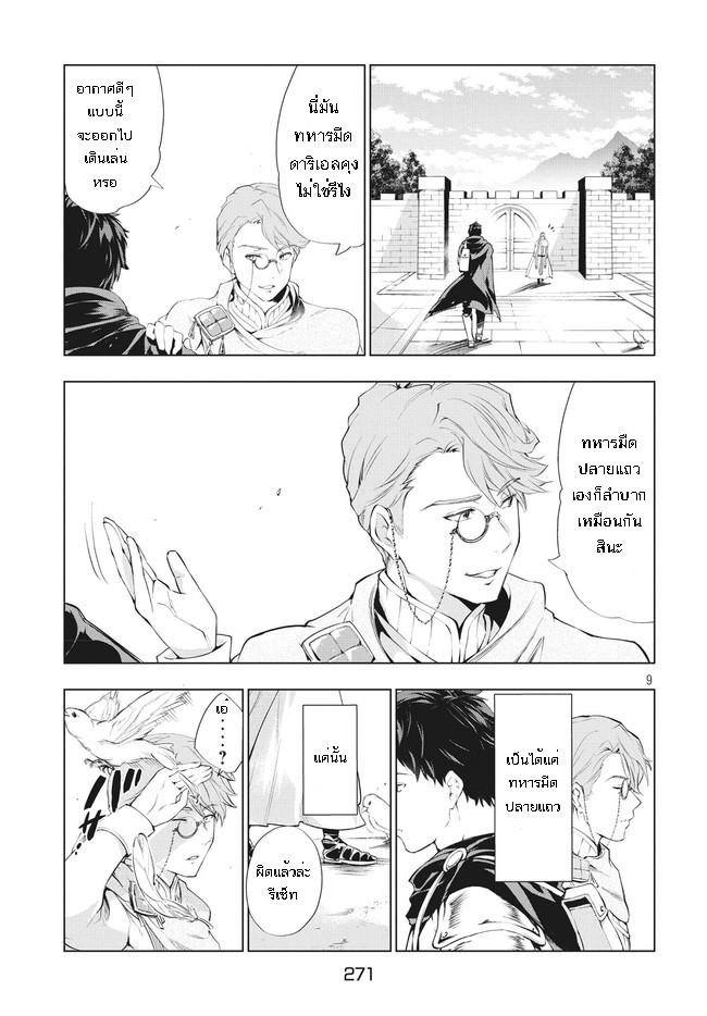 Kaiko sareta Ankoku Heishi (30-dai) no Slow na Second Life) - หน้า 9