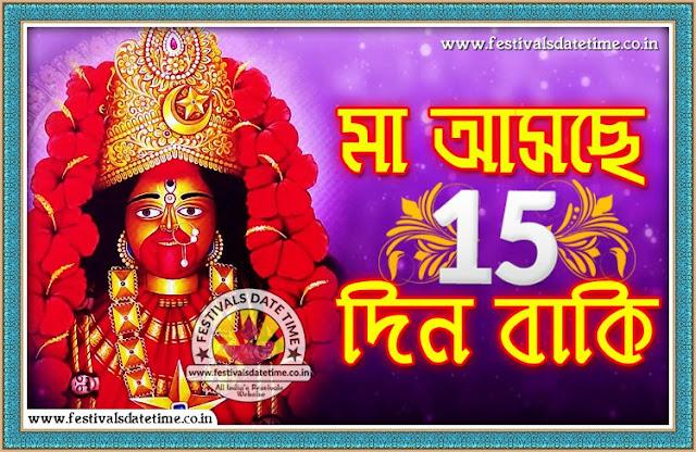 Kali Puja Asche 15 Din Baki, 15 Day Left of Kali Puja
