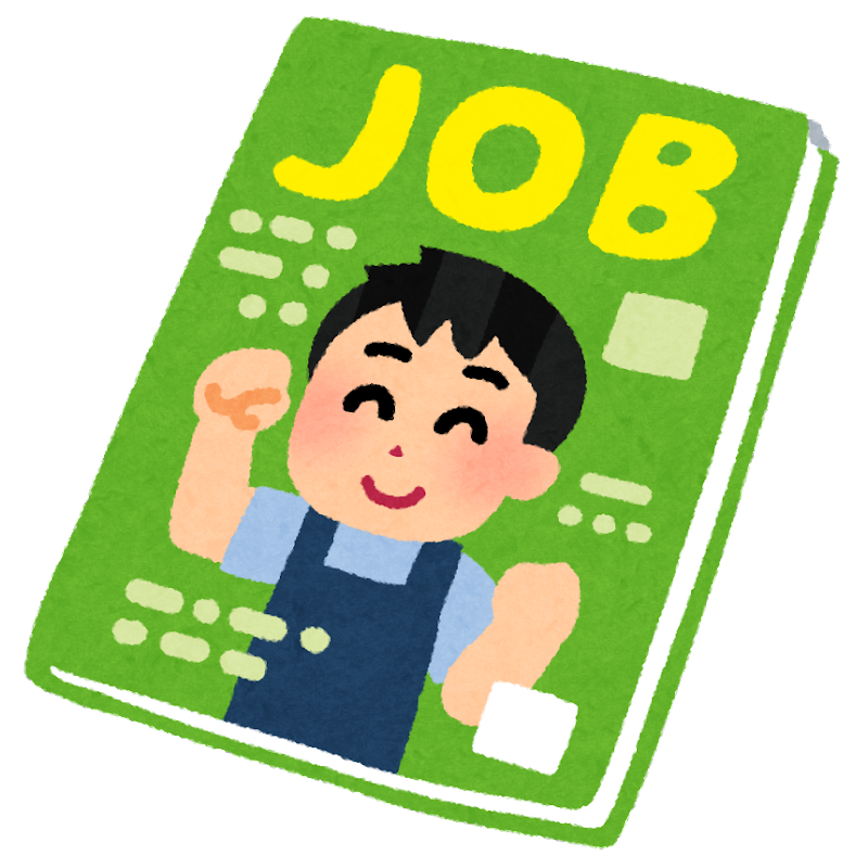 https://1.bp.blogspot.com/-MSNPmKYMvZA/V7wboszzSuI/AAAAAAAA9Po/EpxifwXKkg0INvNdbRKySFP3vpWGBvYZwCLcB/s800/job_kyuujinshi.png