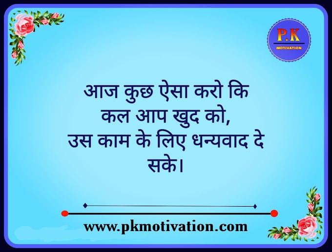 Motivational quotes, hindi quotes, hindi suvichar, Quotes.
