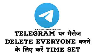 Telegram Chat में ऑटो डिलीट होने के लिए टाइम सेट कैसे करें?