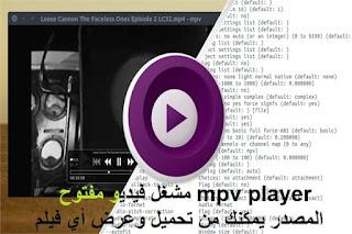 mpv player مشغل فيديو مفتوح المصدر يمكنك من تحميل وعرض أي فيلم