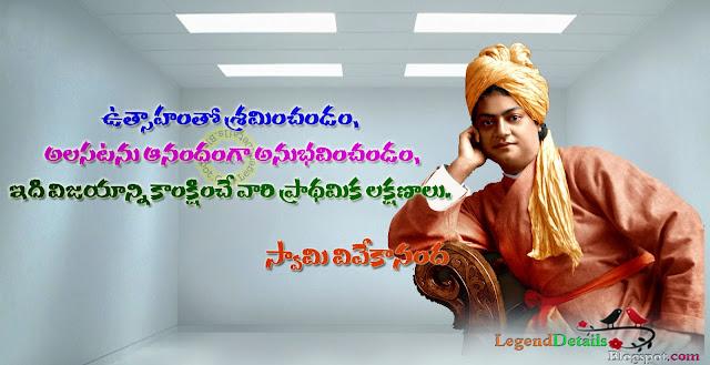 swami vivekananda teachings in telugu