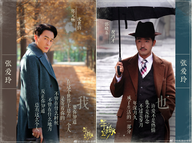 Eighteen Springs cdrama Joe Cheng Guo Xiaodong