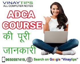 ADCA Course क्या है ? ADCA Course करने के फायदे। पूरी जानकारी हिंदी में।