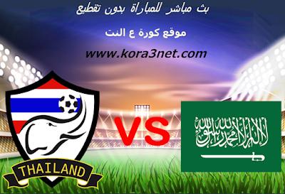 موعد مباراة السعودية وتايلاند اليوم 18-01-2020 كاس اسيا تحت 23 سنة