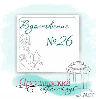 http://yar-sk.blogspot.ru/2017/06/vdohnovenie-26.html#more