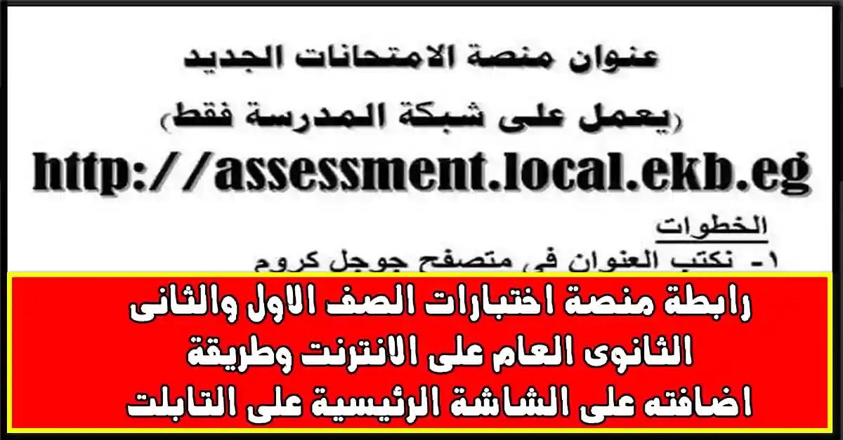 طريقة اضافة رابط منصة امتحان الصفين الأول والثاني الثانوي على الشاشة الرئيسية للتابلت assessment.local.ekp