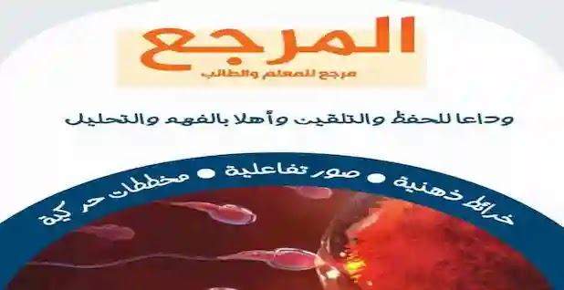 كتاب المرجع في الأحياء للصف الثالث الثانوي 2021 pdf