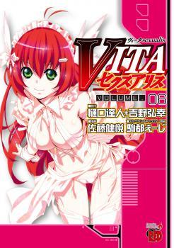 VITA Sexualis Manga