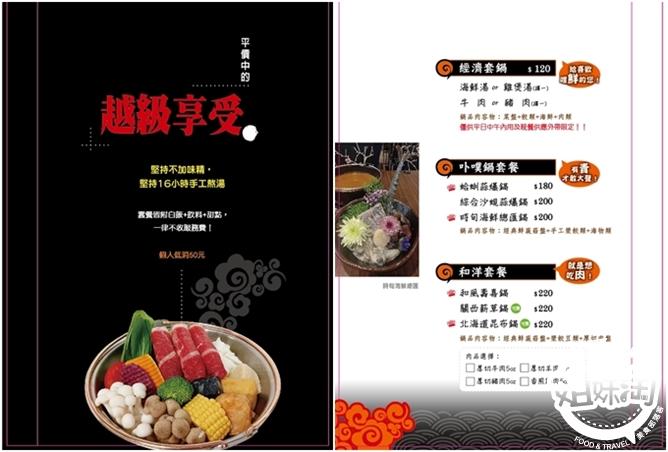 pupuhotpop-menu%2B%25281%2529.jpg