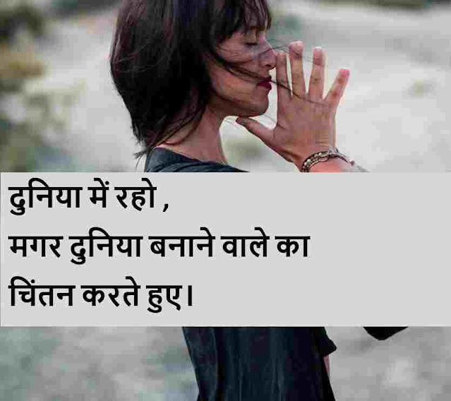 Thought of the day images in Hindi, Thought of the day images download, Thought of the day images with quotes