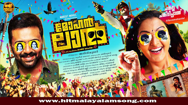 Mohanlal Movie Song Lyrics