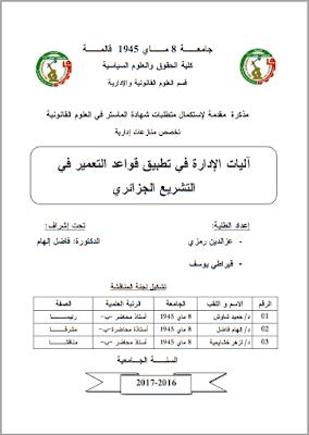 مذكرة ماستر: آليات الإدارة في تطبيق قواعد التعمير في التشريع الجزائري PDF